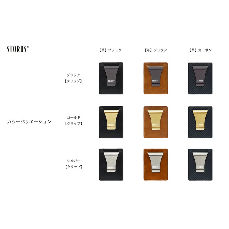 STORUS(STORUS) レザースマートマネークリップ 本革 薄い財布【名入れ無料】|windasia|03