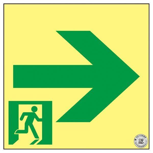 高輝度蓄光通路誘導標識 → ASN961〔代引不可〕