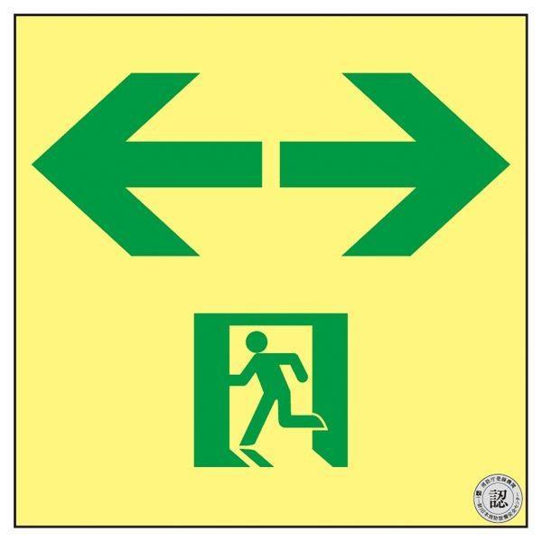 高輝度蓄光通路誘導標識 ←→ ASN963〔代引不可〕