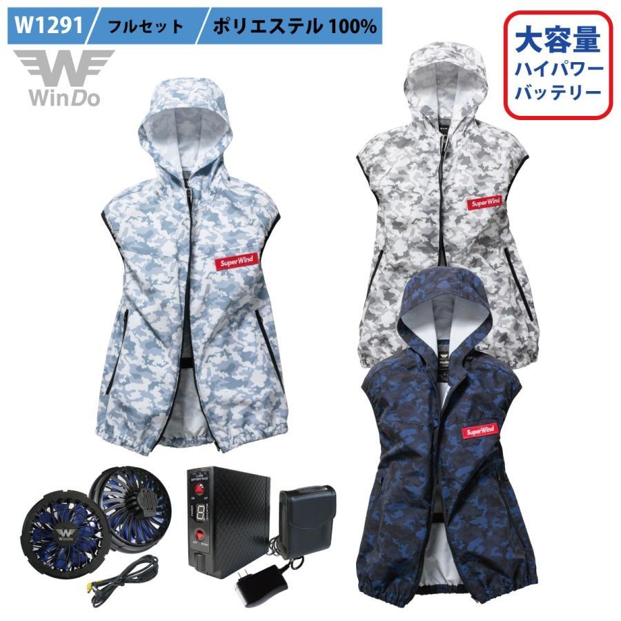 【WinDo】空冷服 フルセット(ハイパワー大容量バッテリー) S02W1291