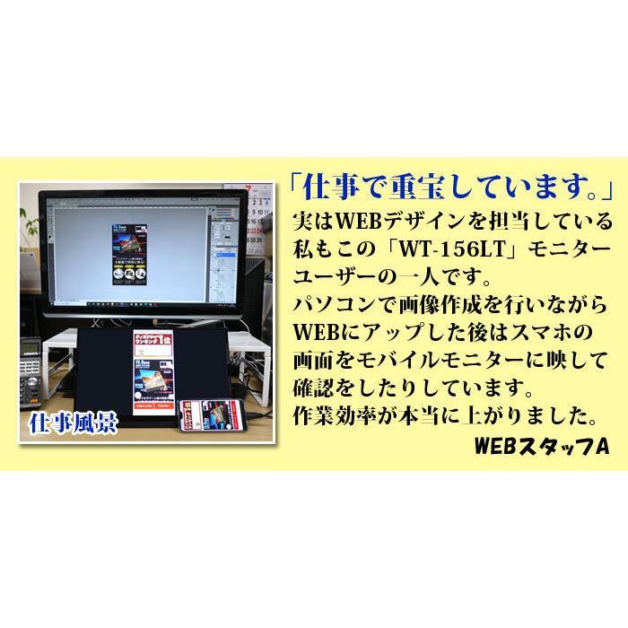【PayPay5%】タッチ機能 モバイルモニター 高画質 フルHD 15.6【3年保証 送料無料 即日出荷】WT-156LTF-BK タッチパネル モバイルディスプレイ 5581|windoor128|13