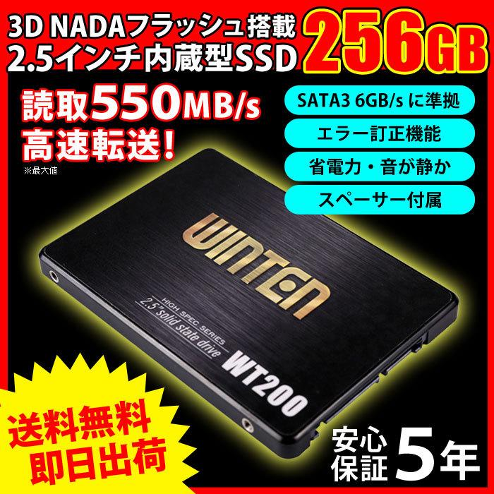 SSD 256GB【5年保証 スペーサー付 送料無料 即日出荷】安心のWintenブランド WT200-SSD-256GB SATA3 6Gbps 3D NANDフラッシュ搭載 内蔵型SSD 256G 256 5589|windoor128