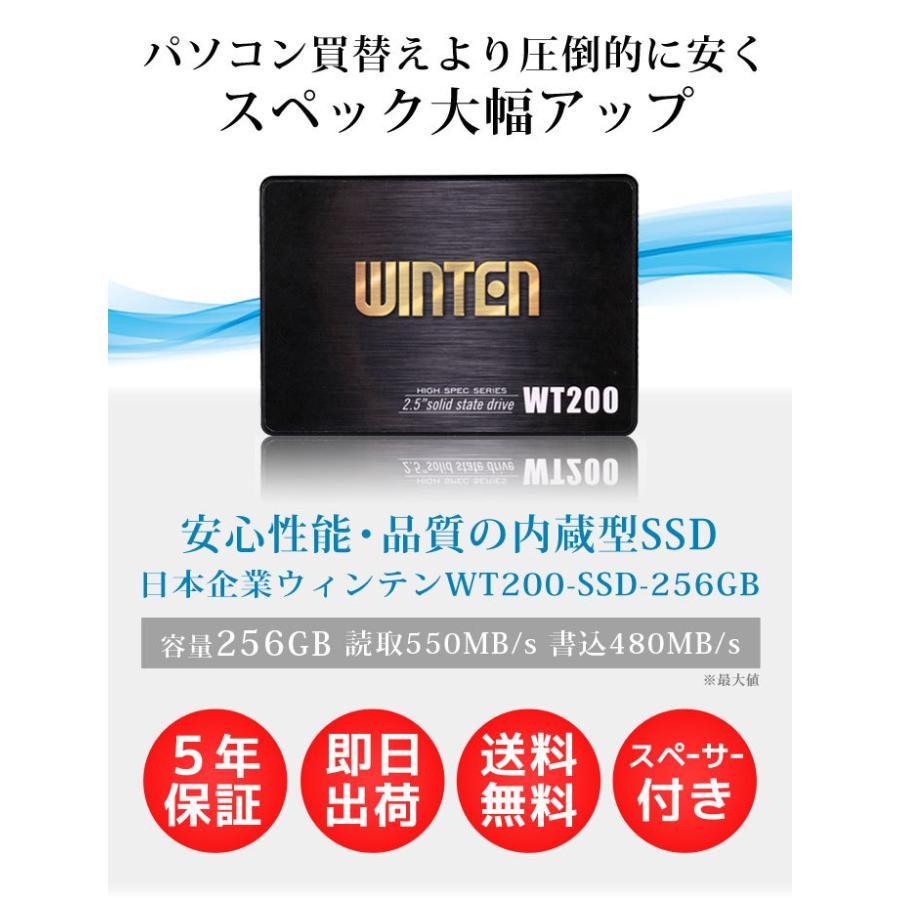 SSD 256GB【5年保証 スペーサー付 送料無料 即日出荷】安心のWintenブランド WT200-SSD-256GB SATA3 6Gbps 3D NANDフラッシュ搭載 内蔵型SSD 256G 256 5589|windoor128|02