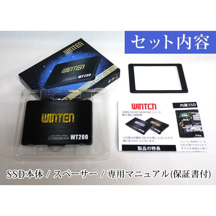 SSD 256GB【5年保証 スペーサー付 送料無料 即日出荷】安心のWintenブランド WT200-SSD-256GB SATA3 6Gbps 3D NANDフラッシュ搭載 内蔵型SSD 256G 256 5589|windoor128|11
