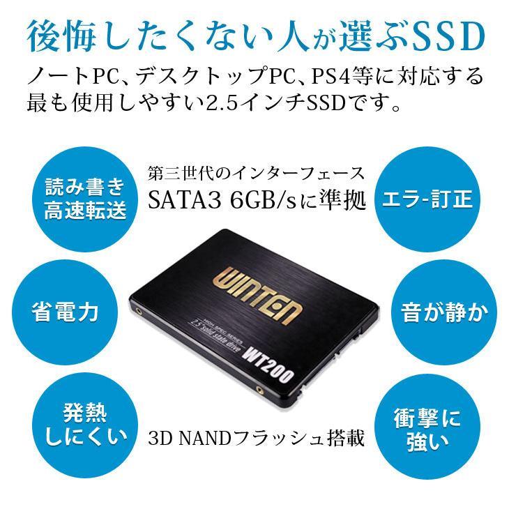 SSD 256GB【5年保証 スペーサー付 送料無料 即日出荷】安心のWintenブランド WT200-SSD-256GB SATA3 6Gbps 3D NANDフラッシュ搭載 内蔵型SSD 256G 256 5589|windoor128|07