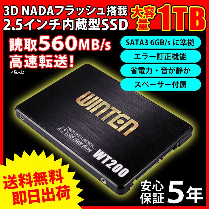 SSD 1TB【5年保証 スペーサー付 送料無料 即日出荷】安心のWintenブランド WT200-SSD-1TB SATA3 6Gbps 3D NANDフラッシュ搭載 内蔵型SSD 1T 5591|windoor128