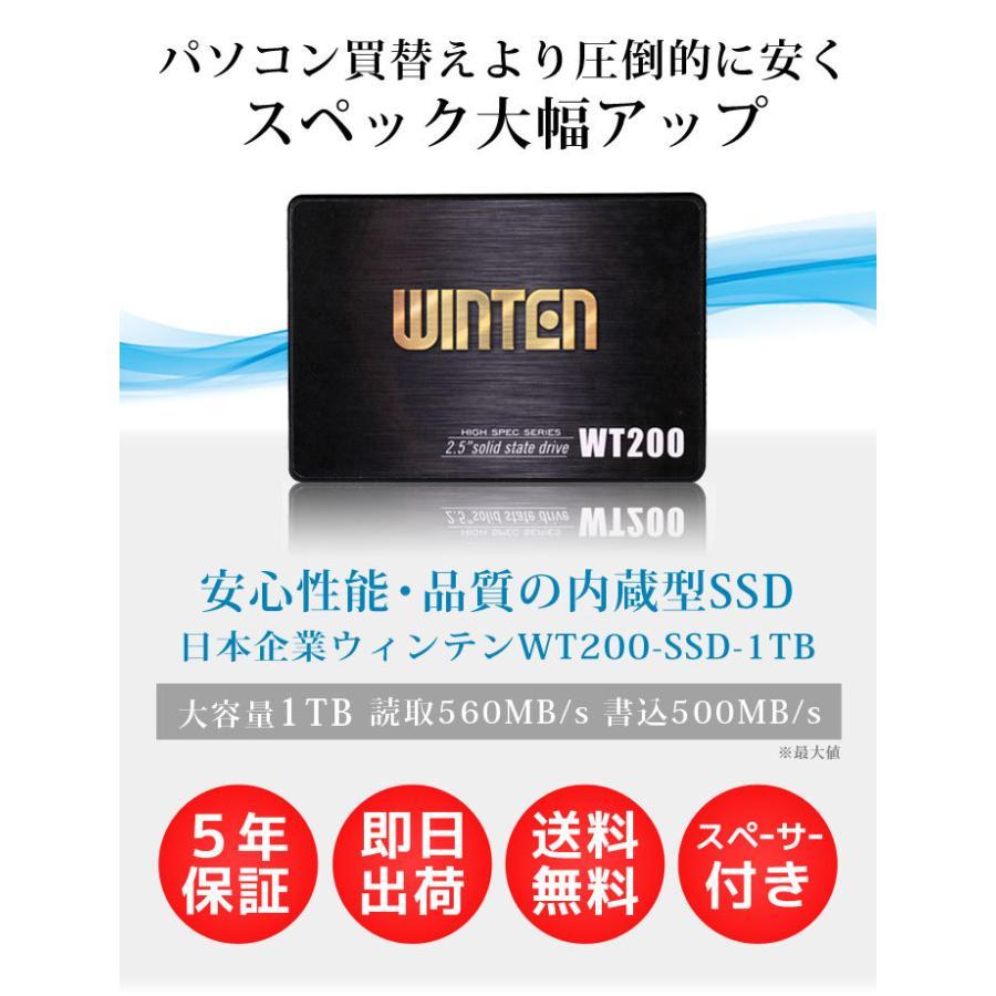 SSD 1TB【5年保証 スペーサー付 送料無料 即日出荷】安心のWintenブランド WT200-SSD-1TB SATA3 6Gbps 3D NANDフラッシュ搭載 内蔵型SSD 1T 5591|windoor128|02
