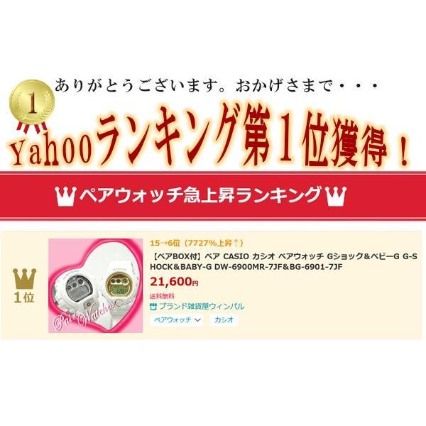 ペアBOX付 CASIO カシオ Gショック ペアウォッチ ペアセレクション ベビーG DW-6900MR-7JF&BG-6901-7JF|windpal|05