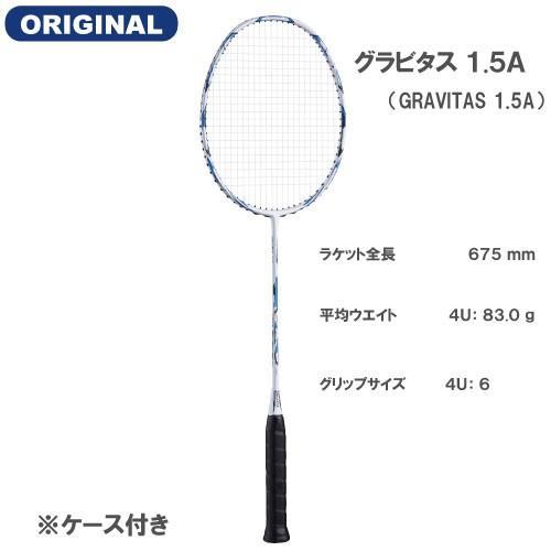 【張り上がり】ゴーセン [GOSEN] バドミントンラケット グラビタス1.5A SAX(BGV15A)※ウインザーオリジナルカラー