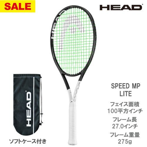 ヘッド [HEAD] 硬式ラケット SPEED MP LITE(235228)※スマートテニスセンサー対応品