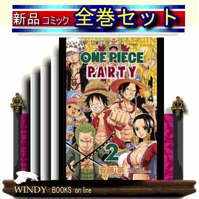 ワンピースパーティー 全巻セット(1ー4巻)|windybooks