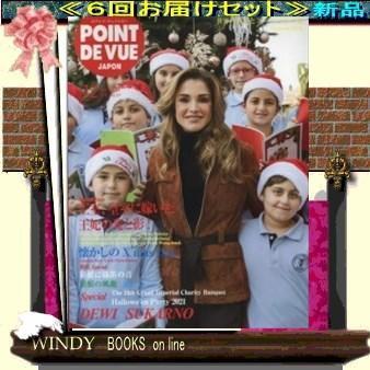 Point De Vue Japon Å®šæœŸé…é€ï¼–号分セット ɀæ–™è¾¼ã¿ Ev Mag 18127 Windy Books On Line ɀšè²© Yahoo ·ョッピング