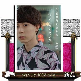 生まれたときから強い人なんていない|windybooks