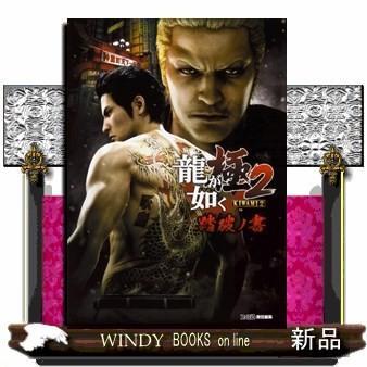 龍が如く 極2 踏破ノ書週刊ファミ通編集部 /|windybooks