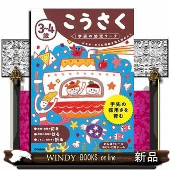 3〜4歳こうさく (学研の幼児ワーク)学研の幼児ワーク編集部 /|windybooks