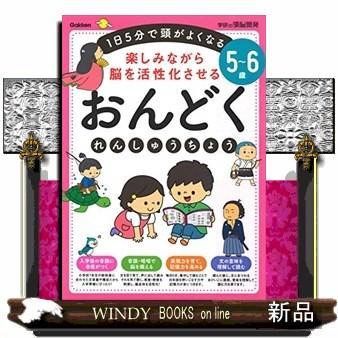 5〜6歳 楽しみながら脳を活性化させる おんどくれんしゅうちょう / windybooks