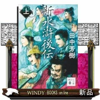 新・水滸後伝  上  上|windybooks