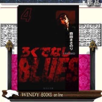 ろくでなしBLUES  太尊登場編 4  4 windybooks