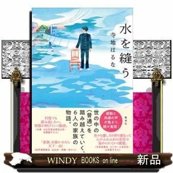 水を縫う|windybooks