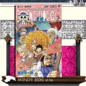 ONE PIECE(80)|windybooks