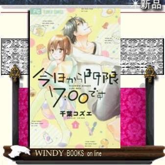 今日から門限7:00です(1) windybooks