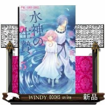 水神の生贄(5) windybooks