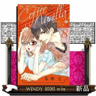 コーヒー&バニラ(8)|windybooks
