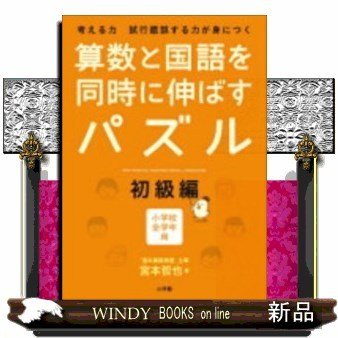 算数と国語を同時に伸ばすパズル 考える力試行錯誤する力が身に|windybooks