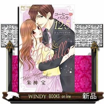 コーヒー&バニラ(12.5)公式ファンブック windybooks