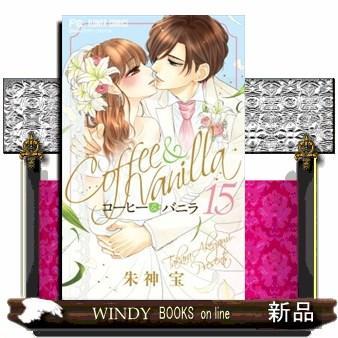 コーヒー&バニラ(15)|windybooks