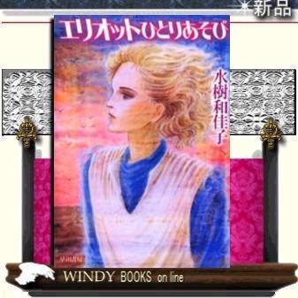 エリオットひとりあそび    / 水樹和佳子  著 - 早川書房|windybooks