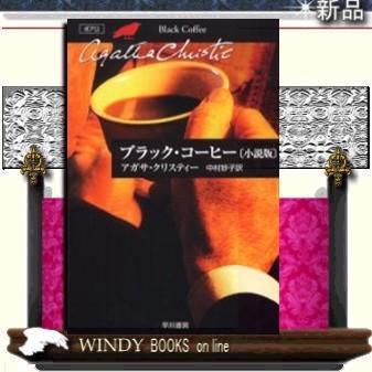 ブラック・コーヒー  小説版    / アガサ・クリスティー  著 - 早川書房|windybooks