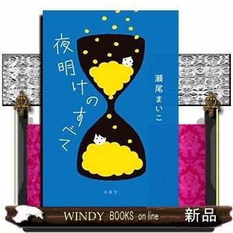 夜明けのすべて windybooks