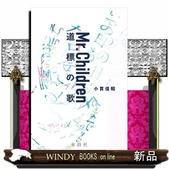 Mr.Children道標の歌|windybooks