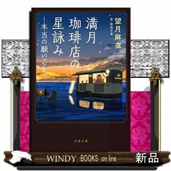 満月珈琲店の星詠み  本当の願いごと|windybooks