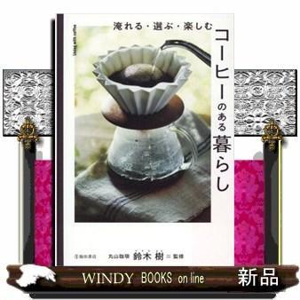 淹れる・選ぶ・楽しむコーヒーのある暮らし|windybooks