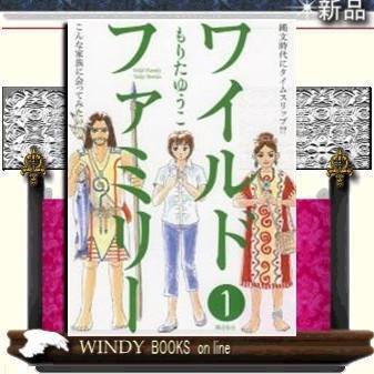ワイルド・ファミリー    1|windybooks