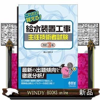 これだけ覚える!給水装置工事主任技術者試験 改訂3版 /|windybooks