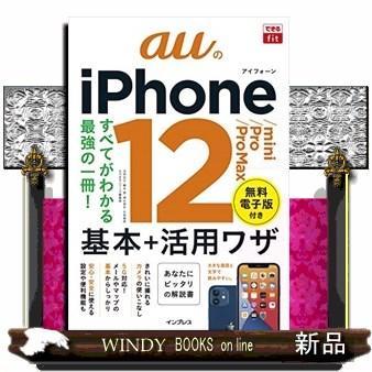 auのiPhone  Max基本+活用ワザ windybooks