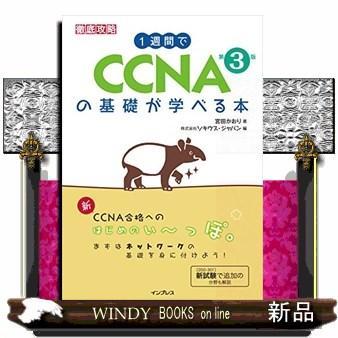 1週間でCCNAの基礎が学べる本  第3版|windybooks