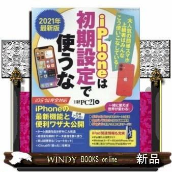 iPhoneは初期設定で使うな 上級者はみんなこう使いこなし|windybooks