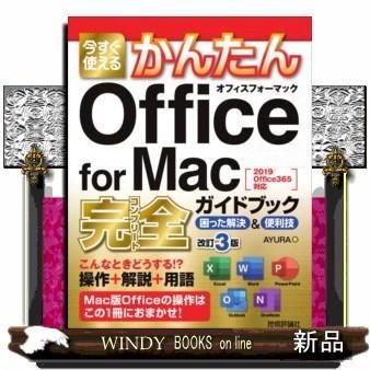 今すぐ使えるかんたんOffice for Mac完全(コンプ|windybooks