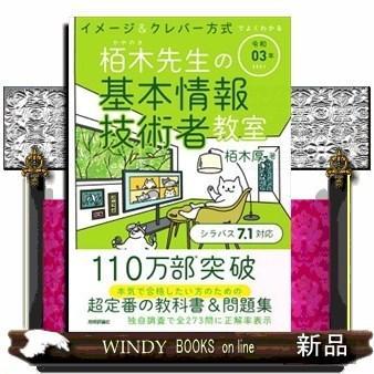 栢木先生の基本情報技術者教室  イメージ&クレバー方式でよく windybooks