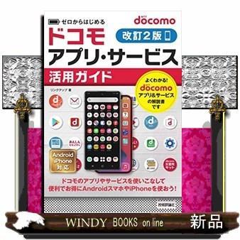 ゼロからはじめるドコモアプリ・サービス活用ガイド windybooks