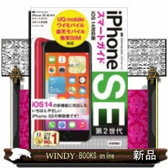 ゼロからはじめるiPhone windybooks
