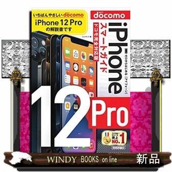 ゼロからはじめるiPhone  Proスマートガイド  Pr windybooks