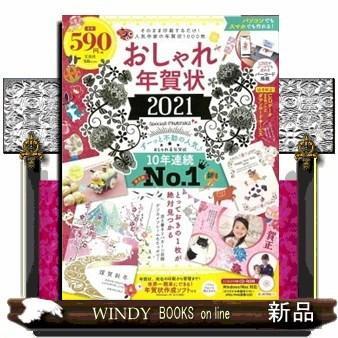 おしゃれ年賀状    2021|windybooks