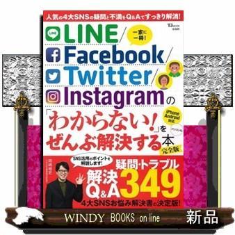 LINE/Facebook/Twitter/Instagra|windybooks