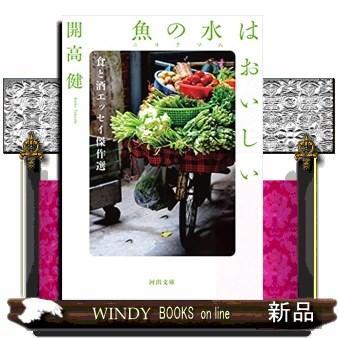 魚の水(ニョクマム)はおいしい  食と酒エッセイ傑作選|windybooks