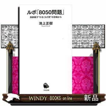 """ルポ「8050問題」  高齢親子""""ひきこもり死""""の現場から windybooks"""
